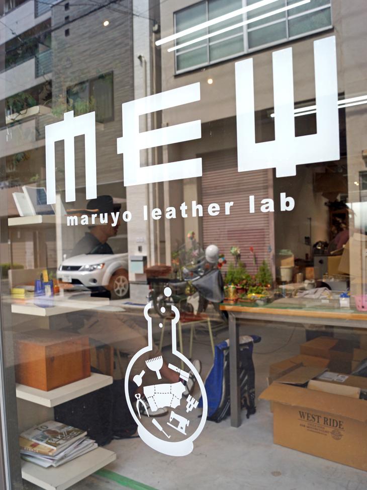 MEW maruyo leather lab カッティングシート