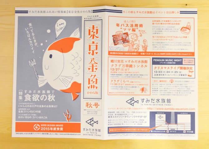 2015金魚・秋 (2)