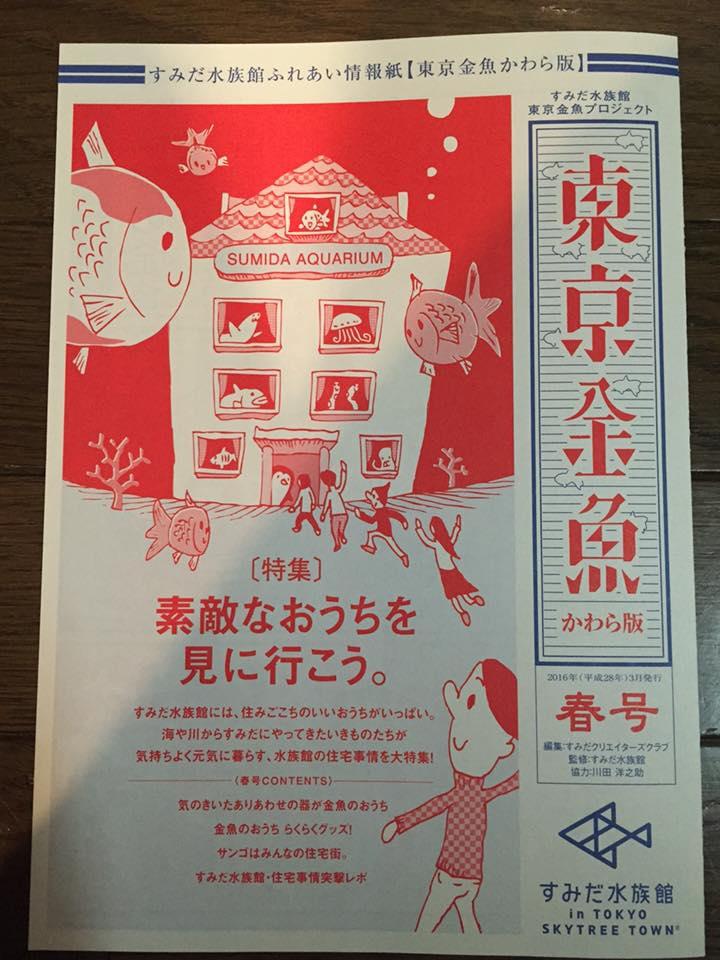 すみだ水族館 東京金魚かわら版:2016春号 チラシ制作