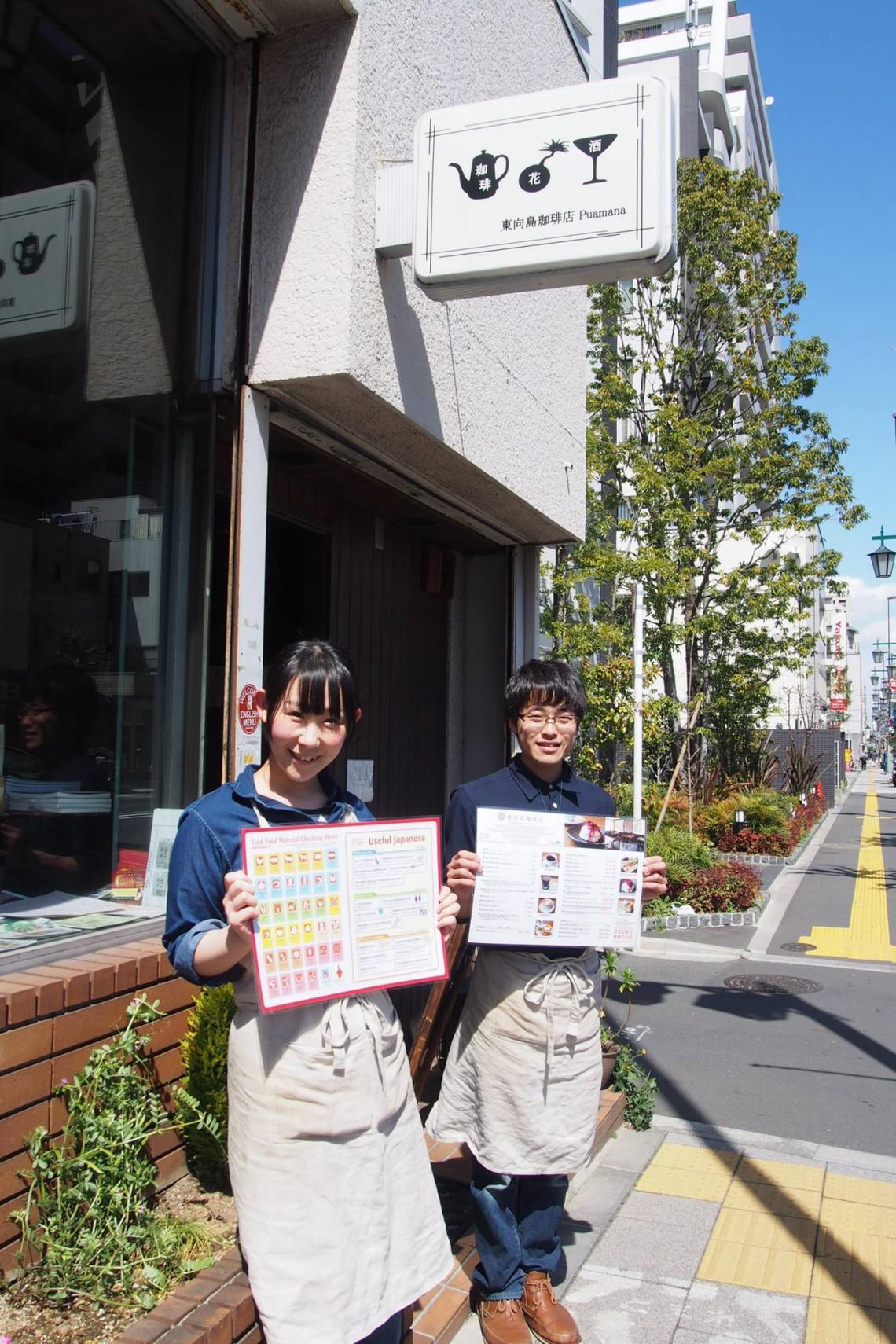 Oishii Sumida Tokyo