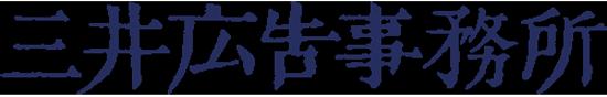 三井広告事務所ロゴ