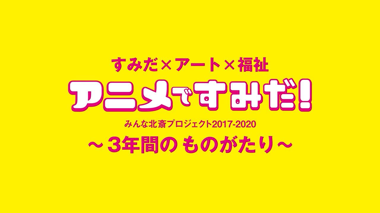 すみだ×アート×福祉「アニメですみだ!」~3年間のものがたり~