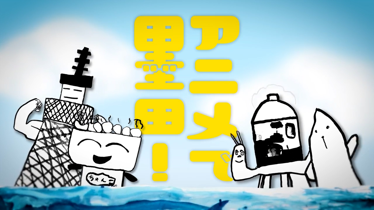 みんな北斎プロジェクト オリジナルアニメーション「アニメで墨田!」