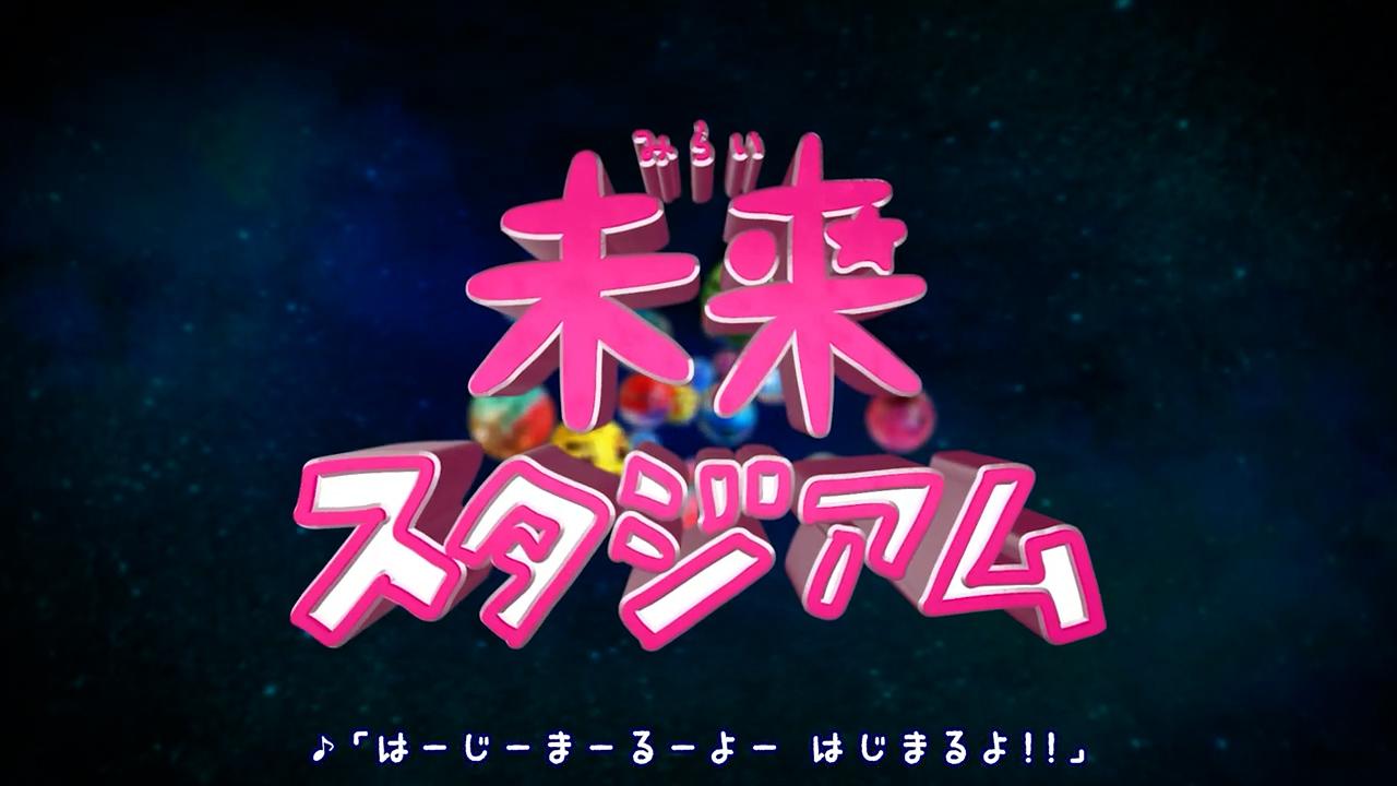 〈完全版〉すみだ×アート×福祉 アニメですみだ!「未来スタジアム」