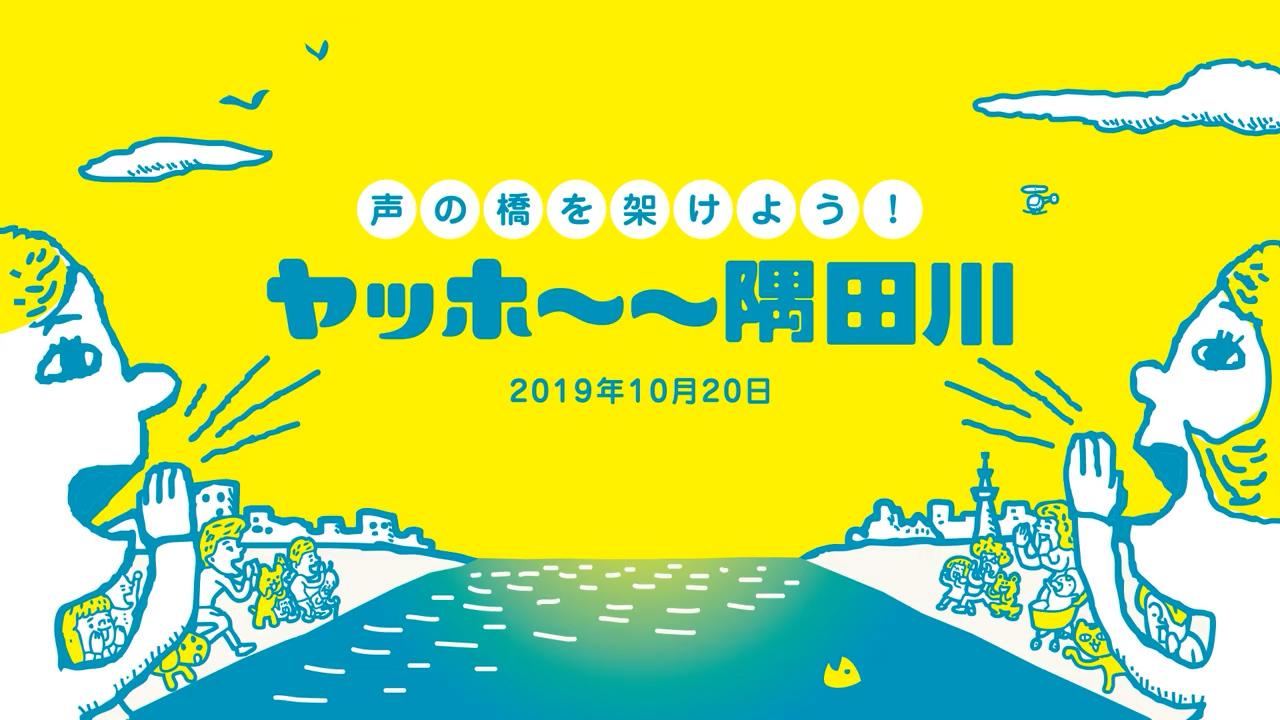 声の橋を架けよう!ヤッホ~~隅田川 2019